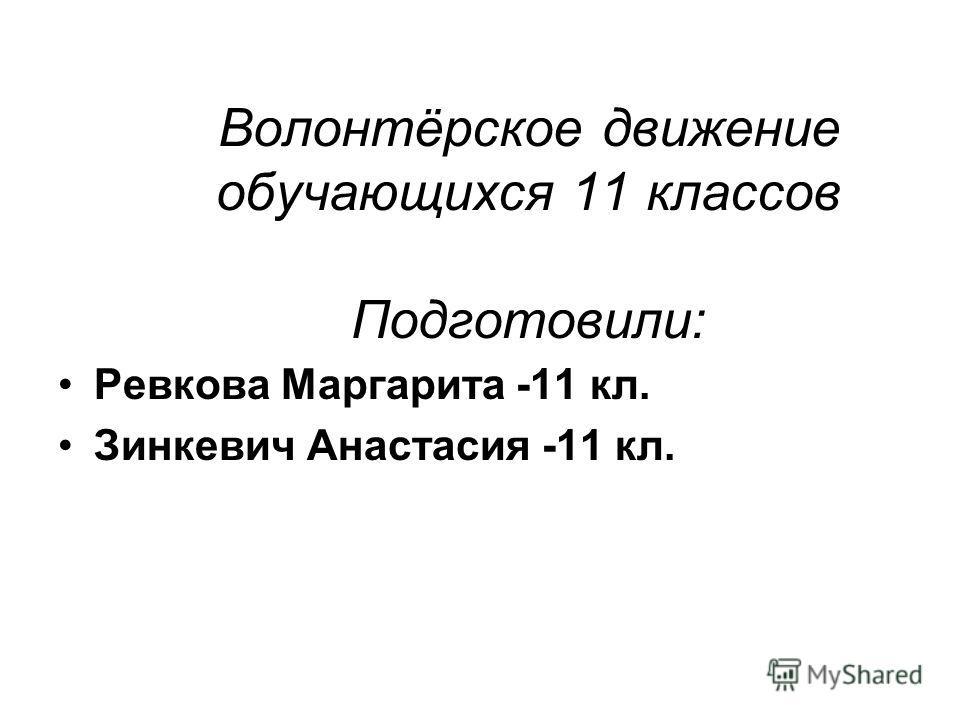 Волонтёрское движение обучающихся 11 классов Подготовили: Ревкова Маргарита -11 кл. Зинкевич Анастасия -11 кл.