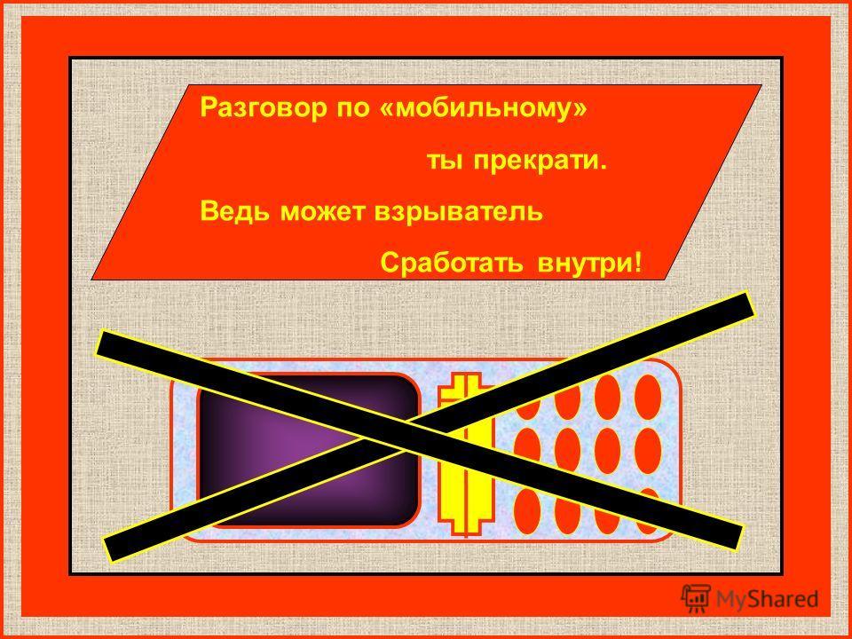 Позови МВД, ФСБ, МЧС Работа с «сюрпризами» Опасный процесс!