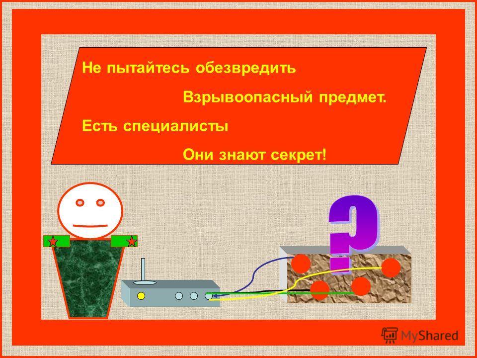 Здоровьем людей Просто так не рискуй Охрану «предмета» Организуй!