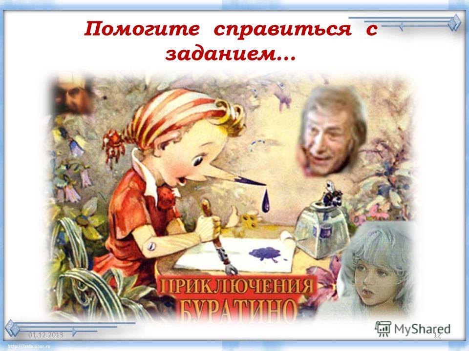 01.12.201312 Помогите справиться с заданием…