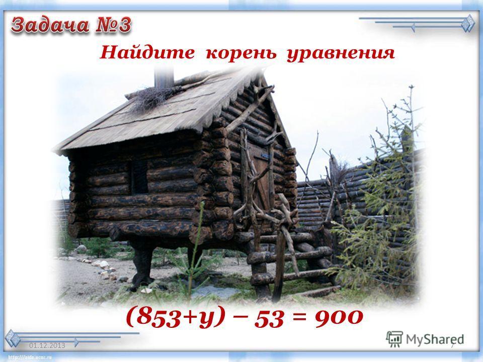 01.12.20137 Найдите корень уравнения (853+у) – 53 = 900