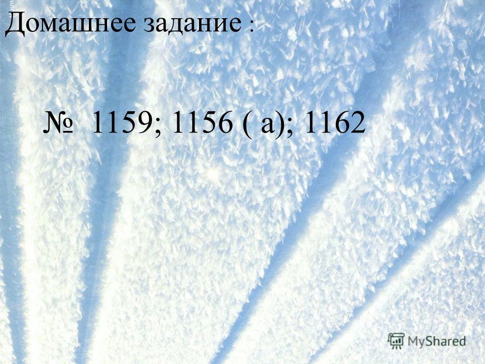 Домашнее задание : 1159; 1156 ( а); 1162
