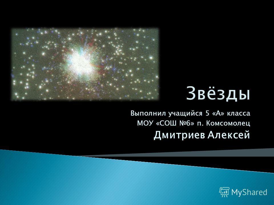 Выполнил учащийся 5 «А» класса МОУ «СОШ 6» п. Комсомолец Дмитриев Алексей