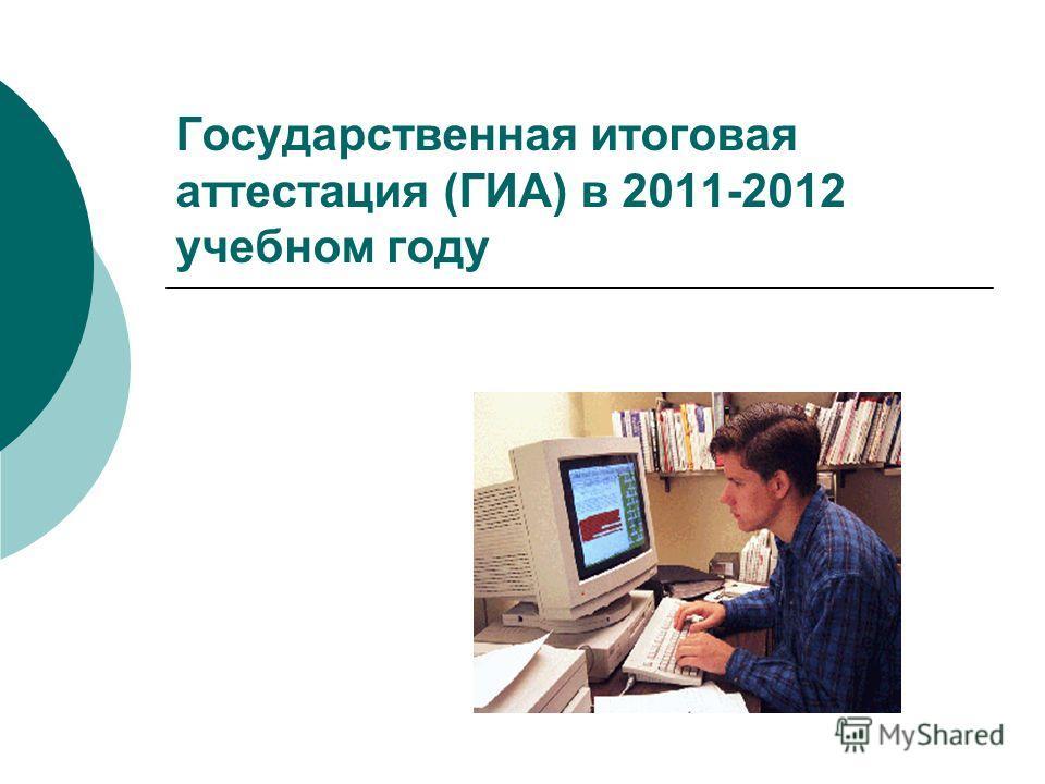 Государственная итоговая аттестация (ГИА) в 2011-2012 учебном году