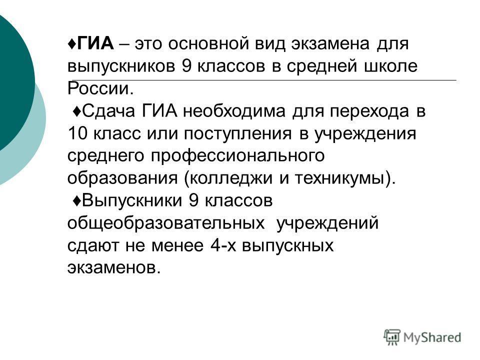 ГИА – это основной вид экзамена для выпускников 9 классов в средней школе России. Сдача ГИА необходима для перехода в 10 класс или поступления в учреждения среднего профессионального образования (колледжи и техникумы). Выпускники 9 классов общеобразо