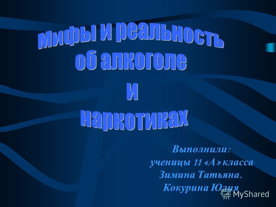 Выполнили : ученицы 11 « А » класса Зимина Татьяна, Кокурина Юлия
