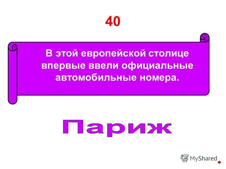 40 В этой европейской столице впервые ввели официальные автомобильные номера.