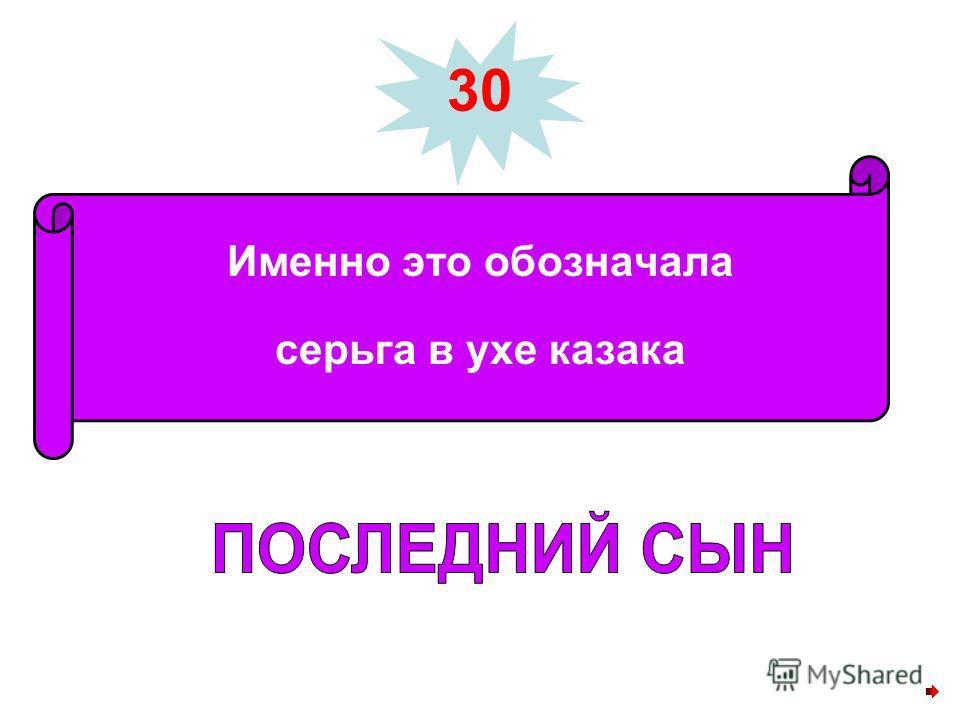 30 Именно это обозначала серьга в ухе казака