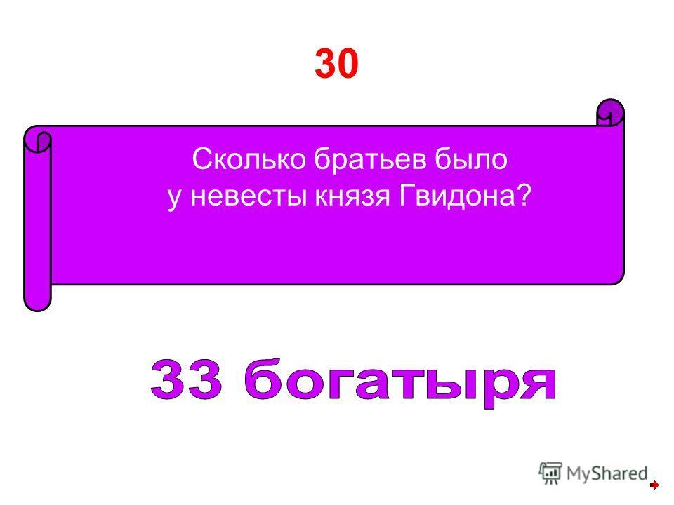 30 Сколько братьев было у невесты князя Гвидона?