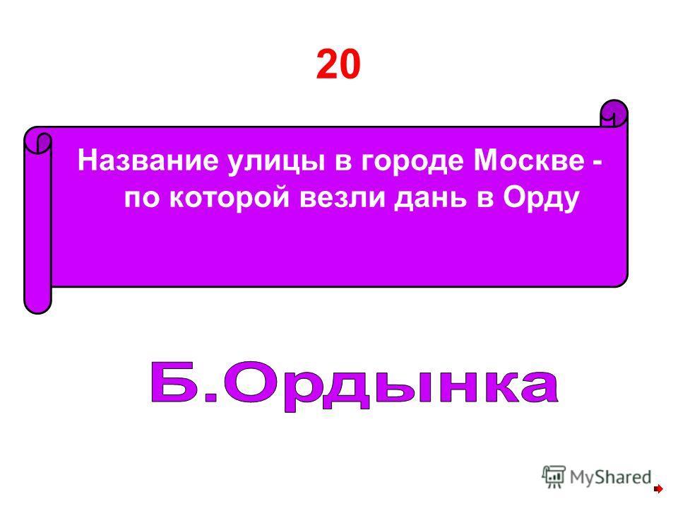 20 Название улицы в городе Москве - по которой везли дань в Орду