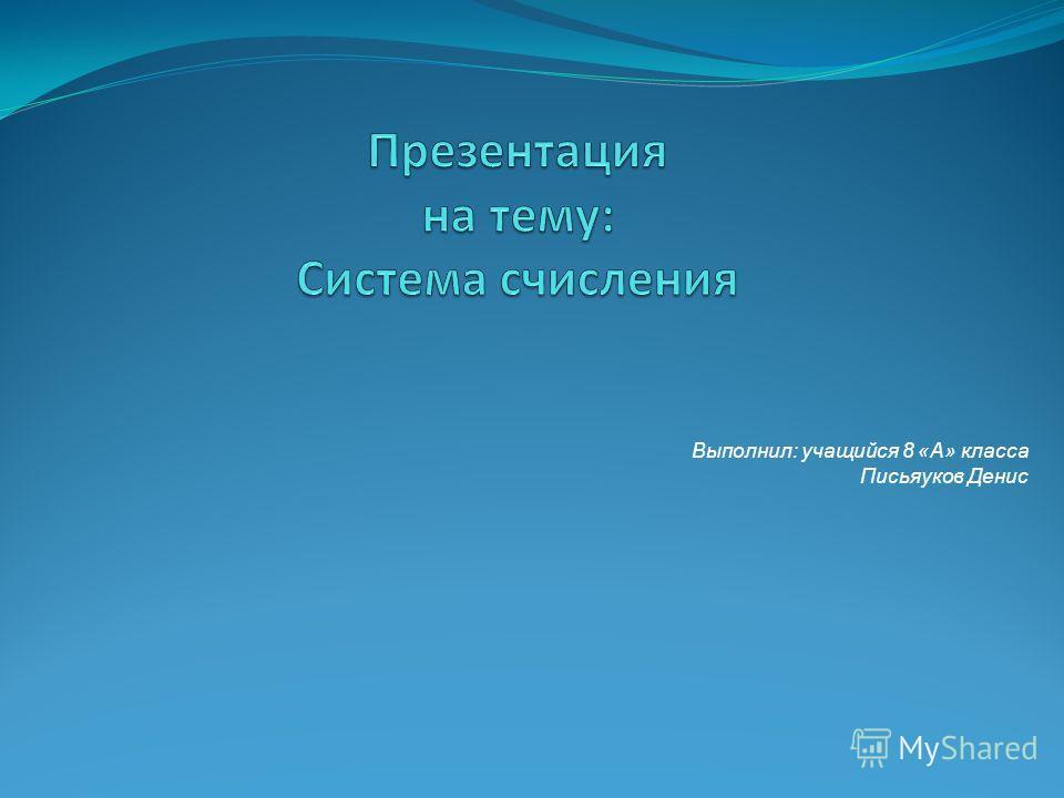 Выполнил: учащийся 8 «А» класса Письяуков Денис