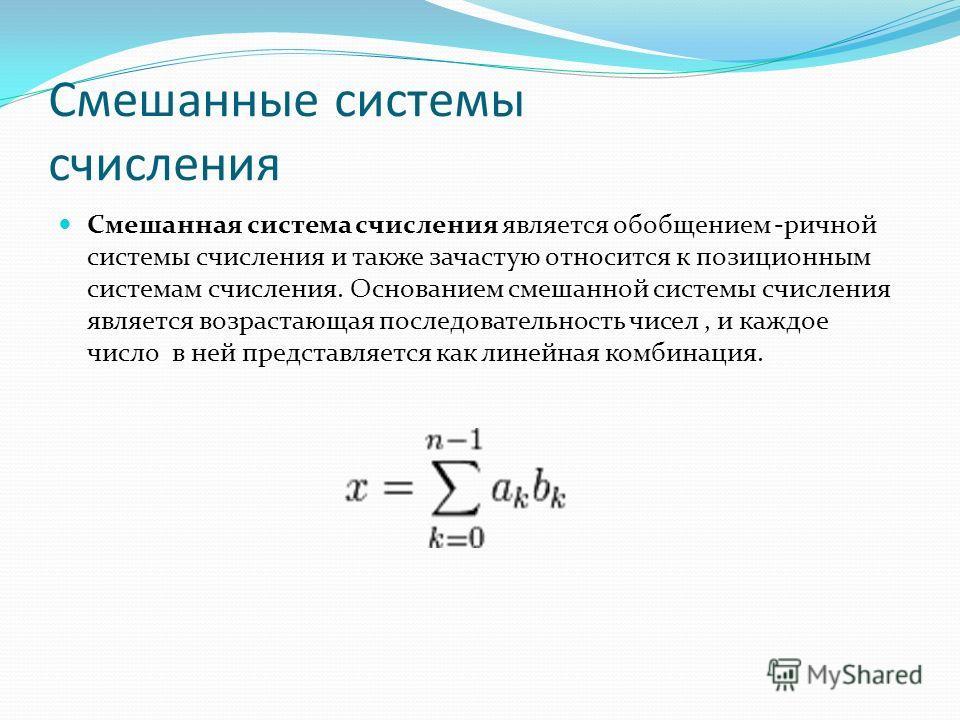 Смешанные системы счисления Смешанная система счисления является обобщением -ричной системы счисления и также зачастую относится к позиционным системам счисления. Основанием смешанной системы счисления является возрастающая последовательность чисел,