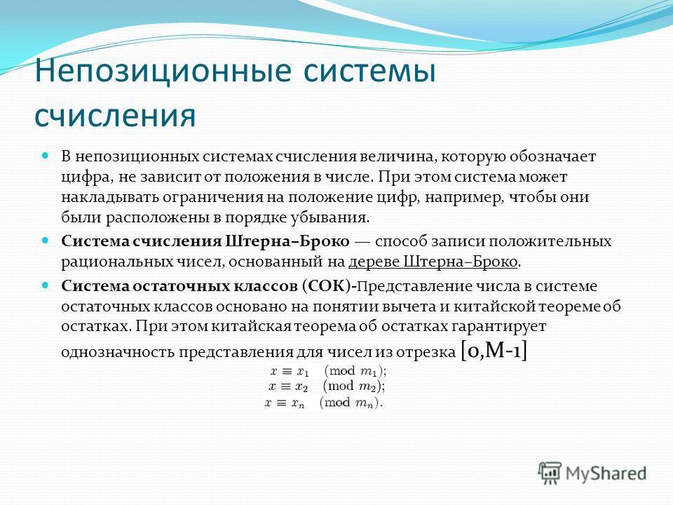 Непозиционные системы счисления В непозиционных системах счисления величина, которую обозначает цифра, не зависит от положения в числе. При этом система может накладывать ограничения на положение цифр, например, чтобы они были расположены в порядке у