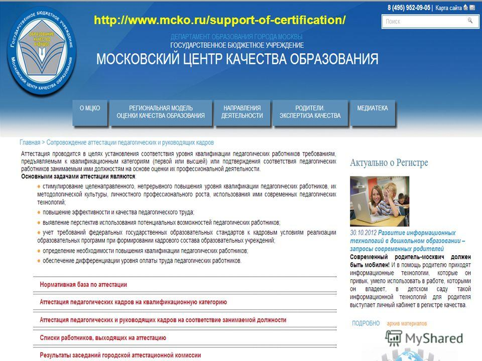 http://www.mcko.ru/support-of-certification/