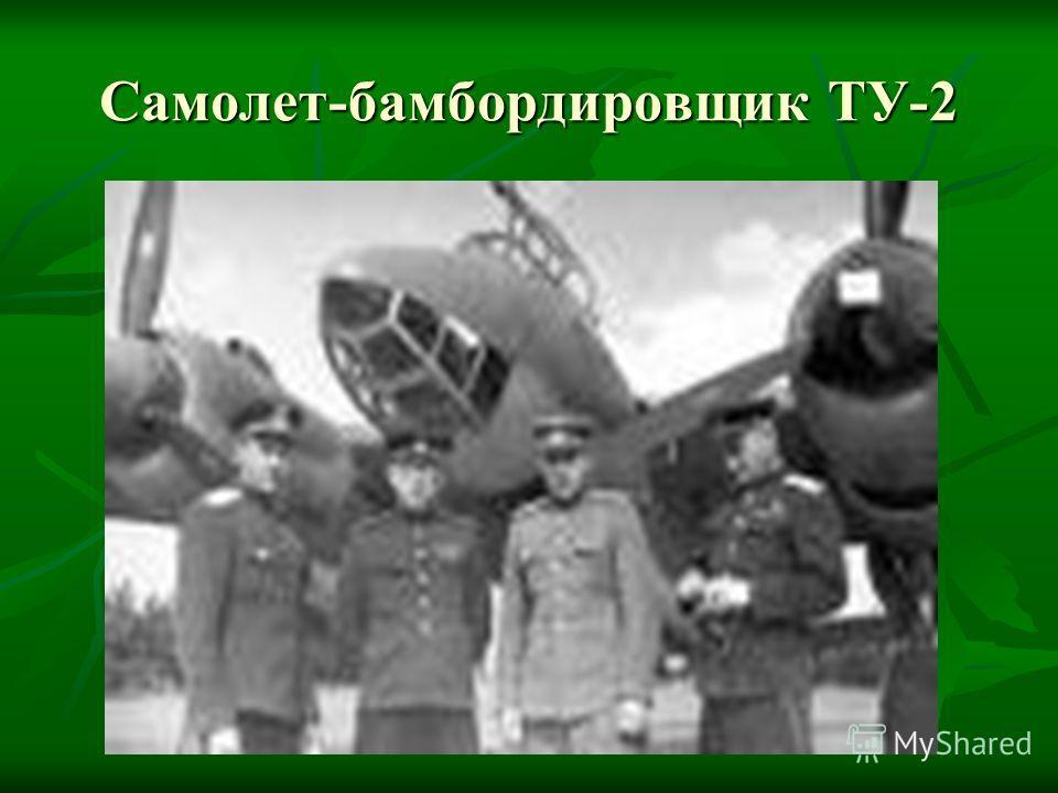 Самолет-бамбордировщик ТУ-2