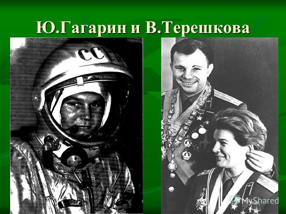 Ю.Гагарин и В.Терешкова