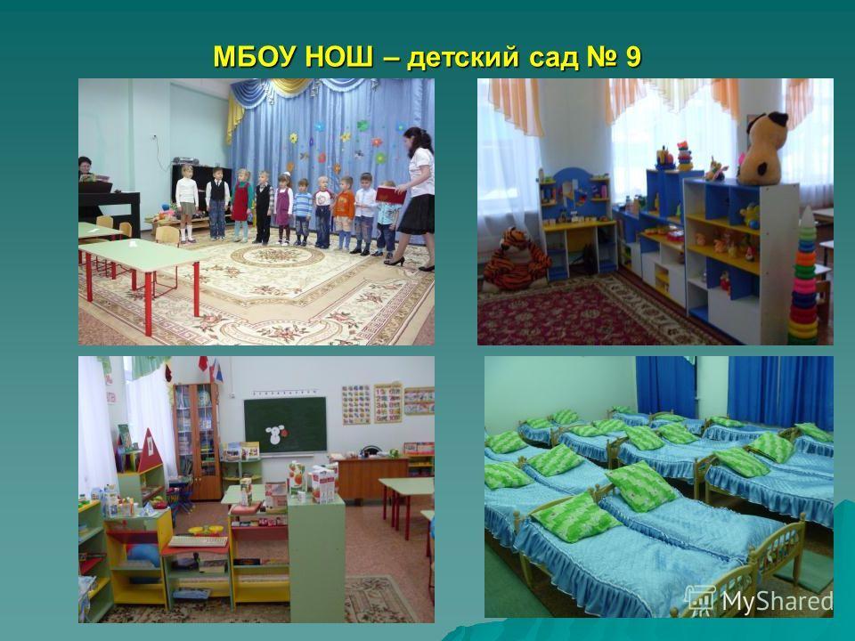 МБОУ НОШ – детский сад 9