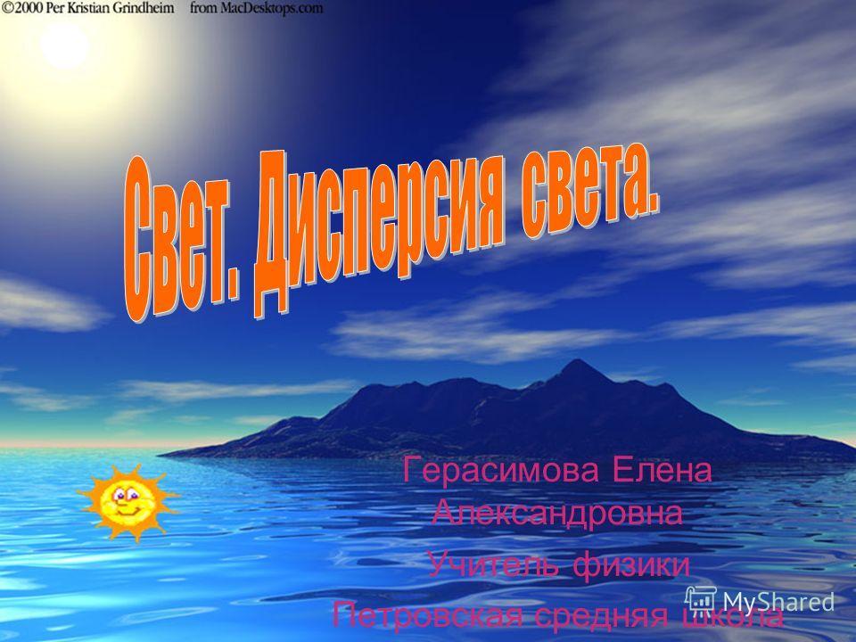 Герасимова Елена Александровна Учитель физики Петровская средняя школа