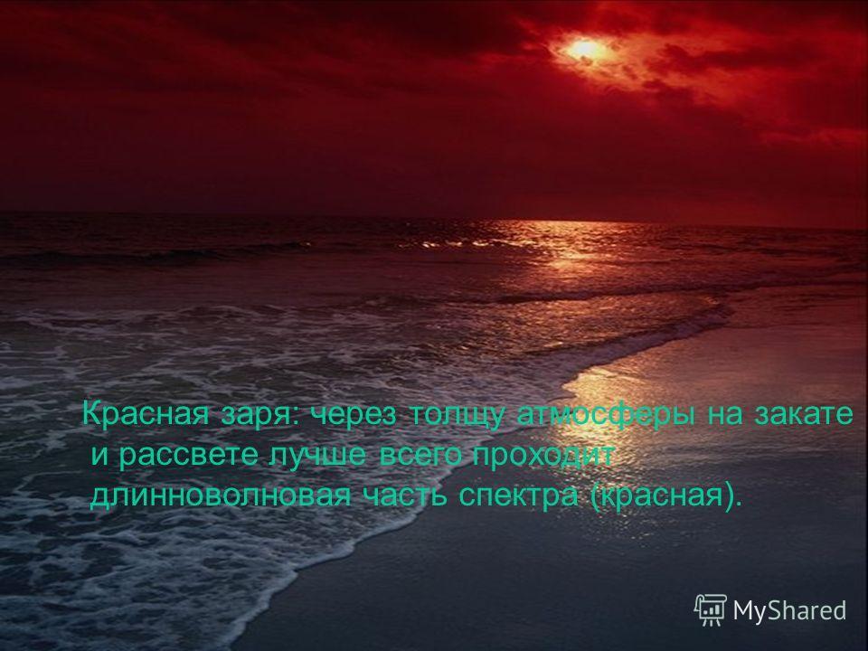 Красная заря: через толщу атмосферы на закате и рассвете лучше всего проходит длинноволновая часть спектра (красная).