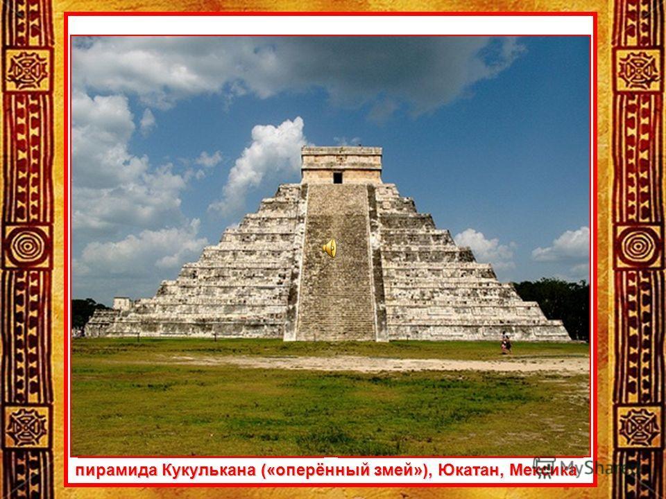 пирамида Кукулькана («оперённый змей»), Юкатан, Мексика
