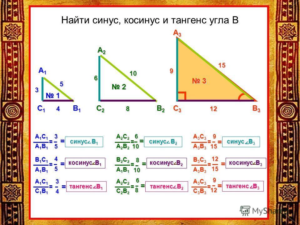 А1С1А1С1А1С1А1С1 А1В1А1В1А1В1А1В1 В1С1В1С1В1С1В1С1 А1В1А1В1А1В1А1В1 А1С1А1С1А1С1А1С1 С1В1С1В1С1В1С1В1 = = = А2С2А2С2А2С2А2С2 А2В2А2В2А2В2А2В2 В2С2В2С2В2С2В2С2 А1В1А1В1А1В1А1В1 А2С2А2С2А2С2А2С2 С2В2С2В2С2В2С2В2 = = = А3С3А3С3А3С3А3С3 А3В3А3В3А3В3А3В3