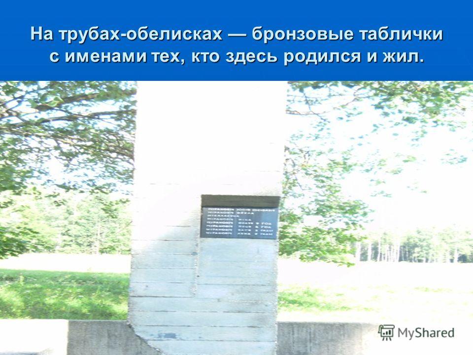 На трубах-обелисках бронзовые таблички с именами тех, кто здесь родился и жил.
