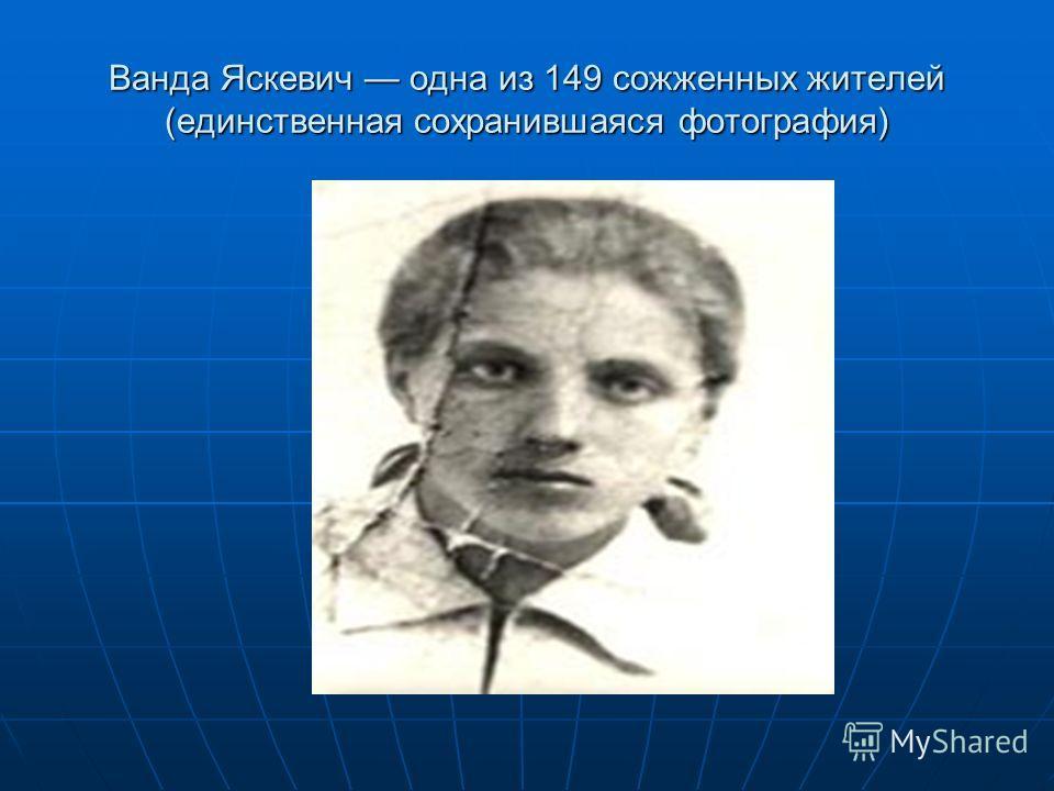 Ванда Яскевич одна из 149 сожженных жителей (единственная сохранившаяся фотография)