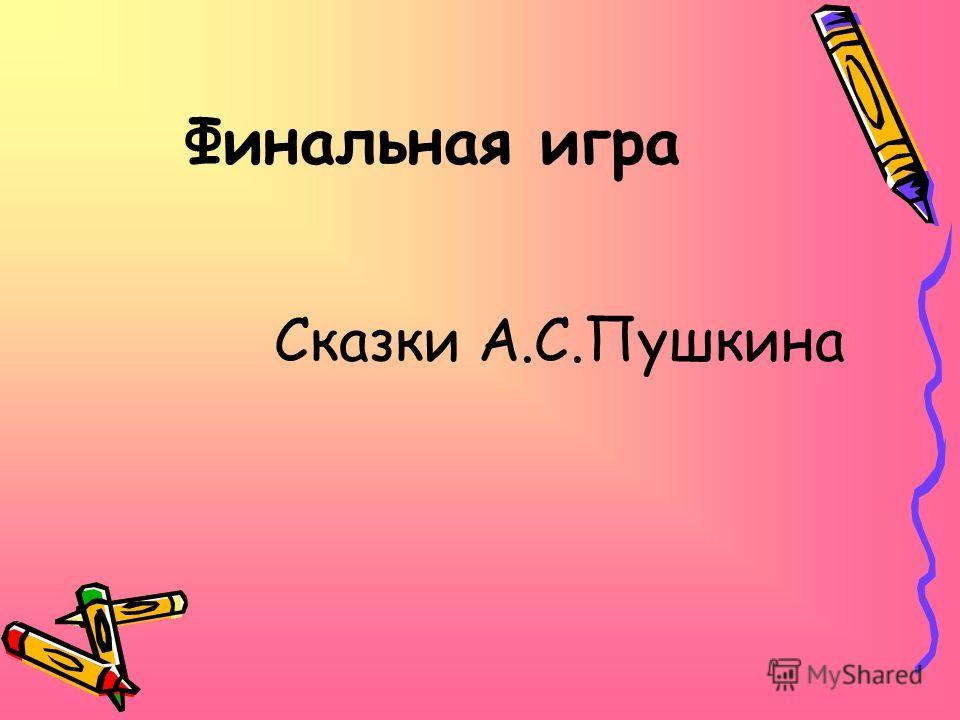 Финальная игра Сказки А.С.Пушкина
