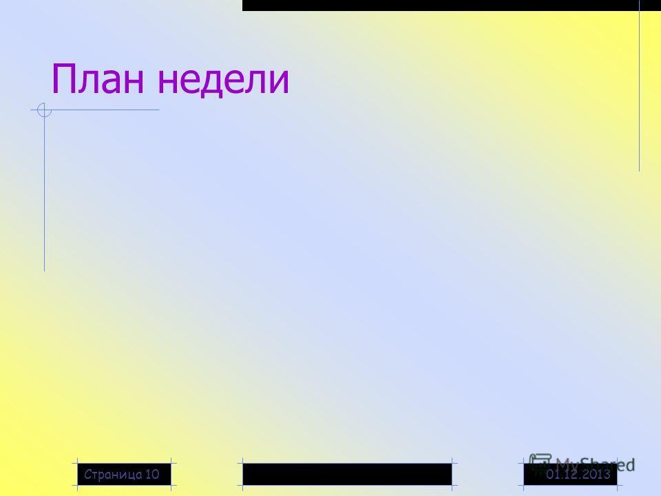 01.12.2013Страница 10 План недели