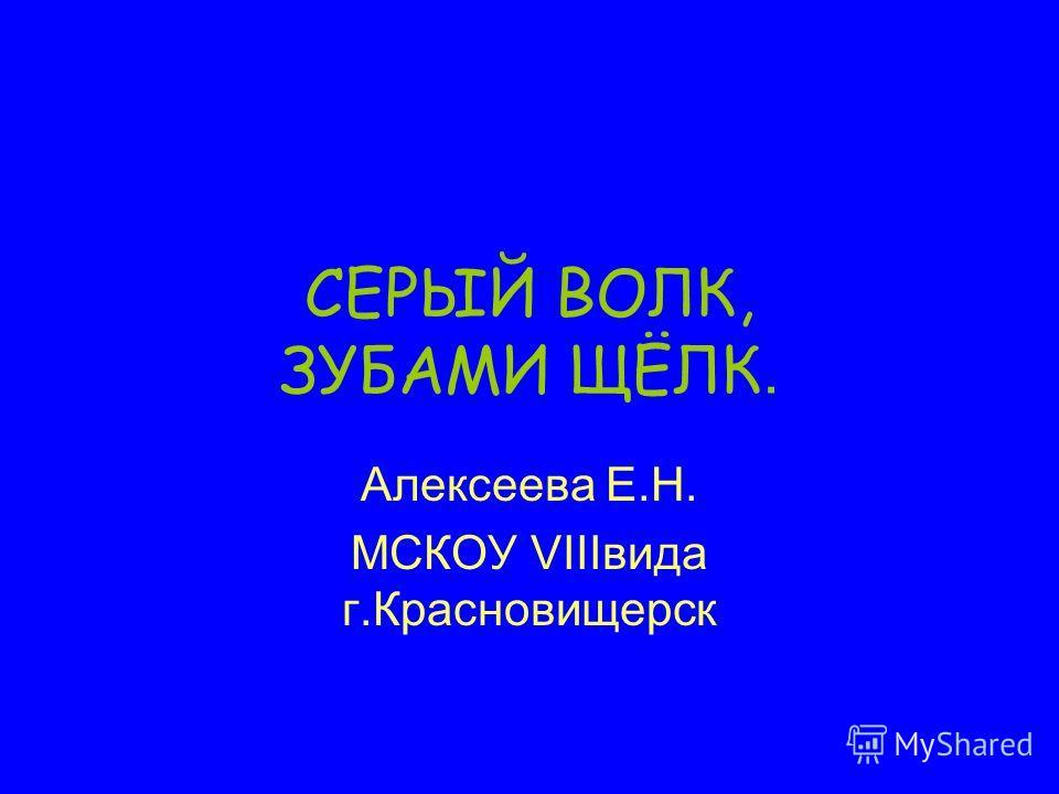 СЕРЫЙ ВОЛК, ЗУБАМИ ЩЁЛК. Алексеева Е.Н. МСКОУ VIIIвида г.Красновищерск
