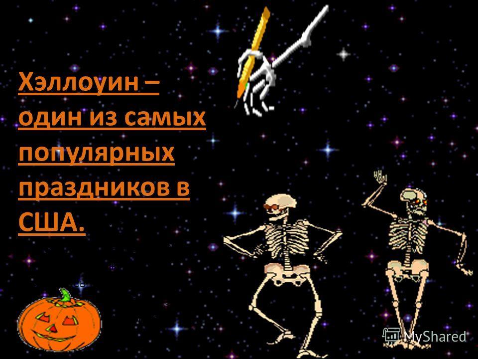 Хэллоуин в нашем представлении это в первую очередь тыква с фонарем Джека, страшные маски, маскарадные костюмы, наличие «страшной» еды… В эту ночь маскарадные костюмы пестрят ядовито- оранжевыми, темно- фиолетовыми цветами.