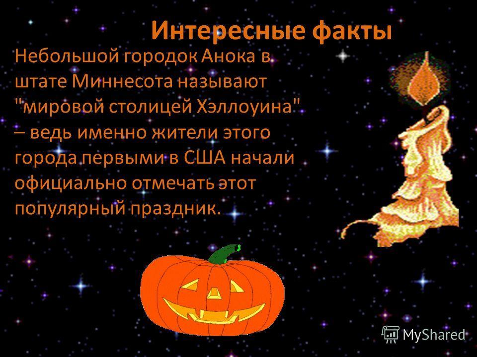 Хэллоуин – становится все более и более популярен у нас. Хотя нашу популярность еще сложно сравнивать с американской. В Америке это очень именитый праздник.