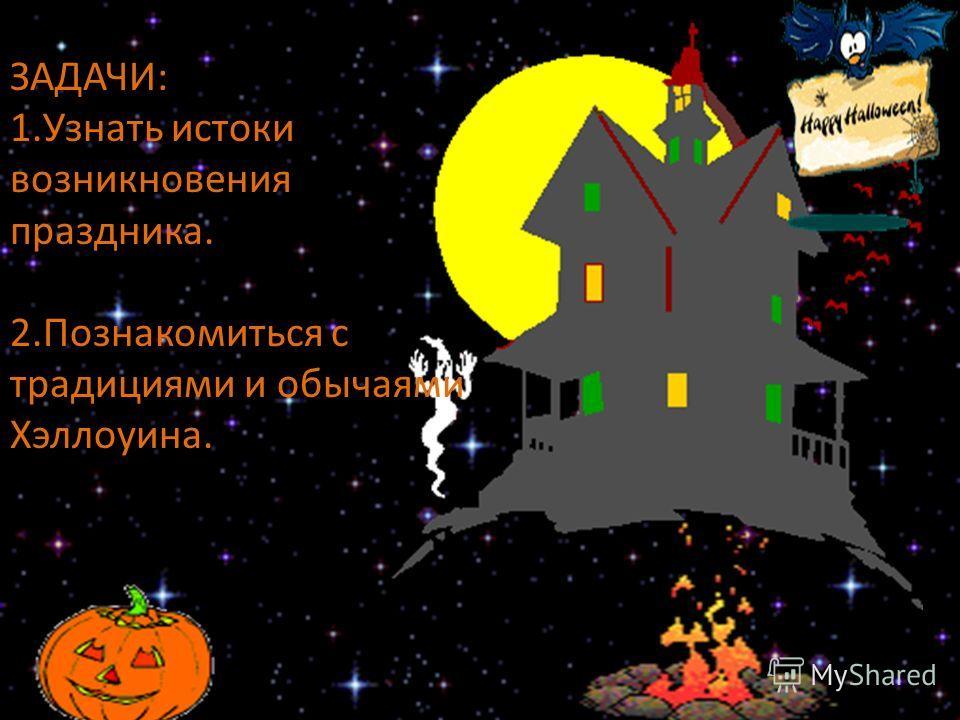 ЦЕЛЬ: Познакомится с обычаями и традициями празднования Хэллоуина (Halloween – канун Дня всех святых) в англоязычных странах..