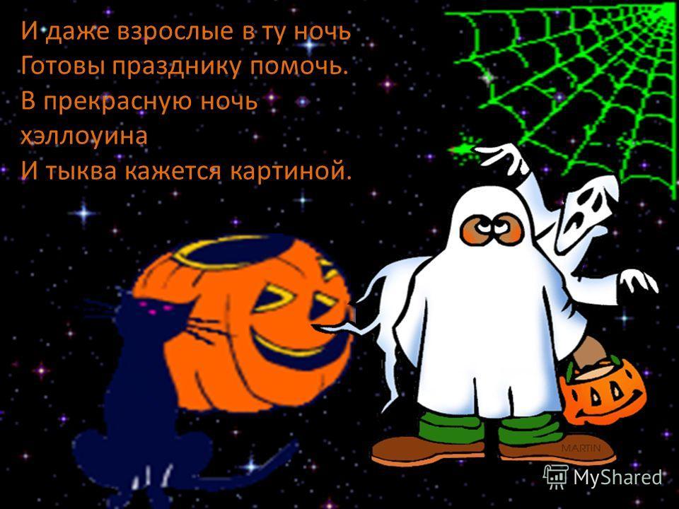 Дети наряжаются в костюмы чудовищ и ходят по соседским домам, требуя сладостей. Также устраивают маскарады и выставляют в окно полую тыкву с вырезанными глазами и ртом и свечкой внутри, чтобы отпугнуть духов.