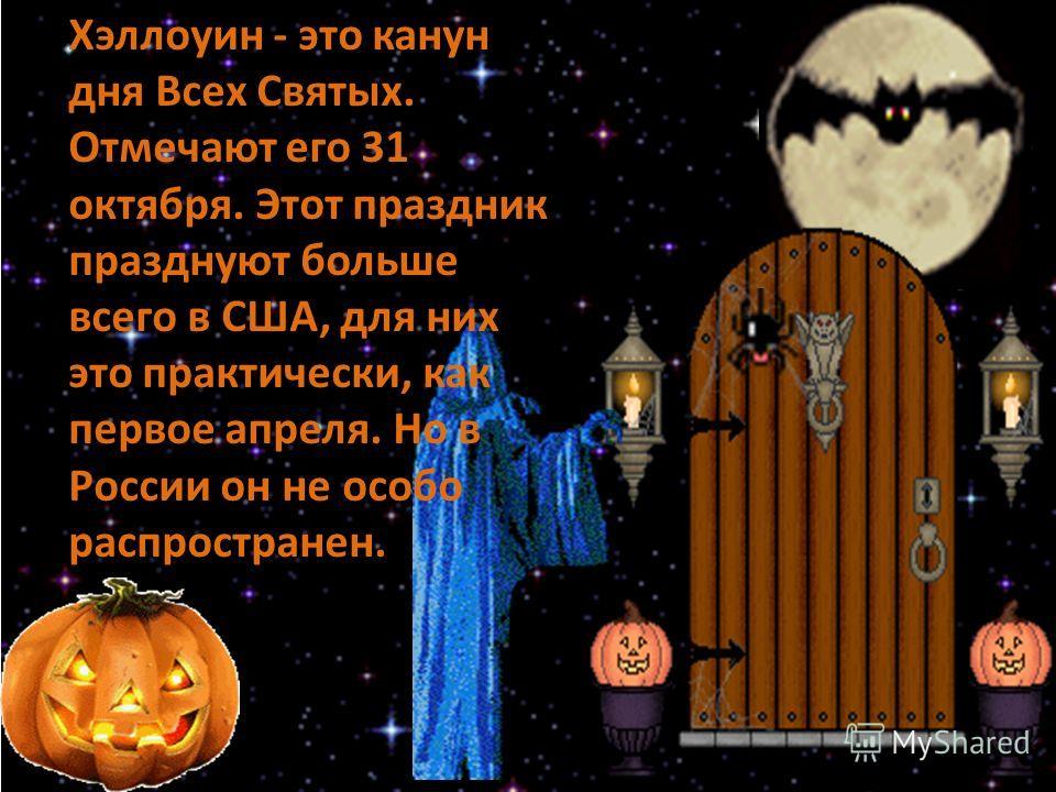 ЗАДАЧИ: 1.Узнать истоки возникновения праздника. 2.Познакомиться с традициями и обычаями Хэллоуина.