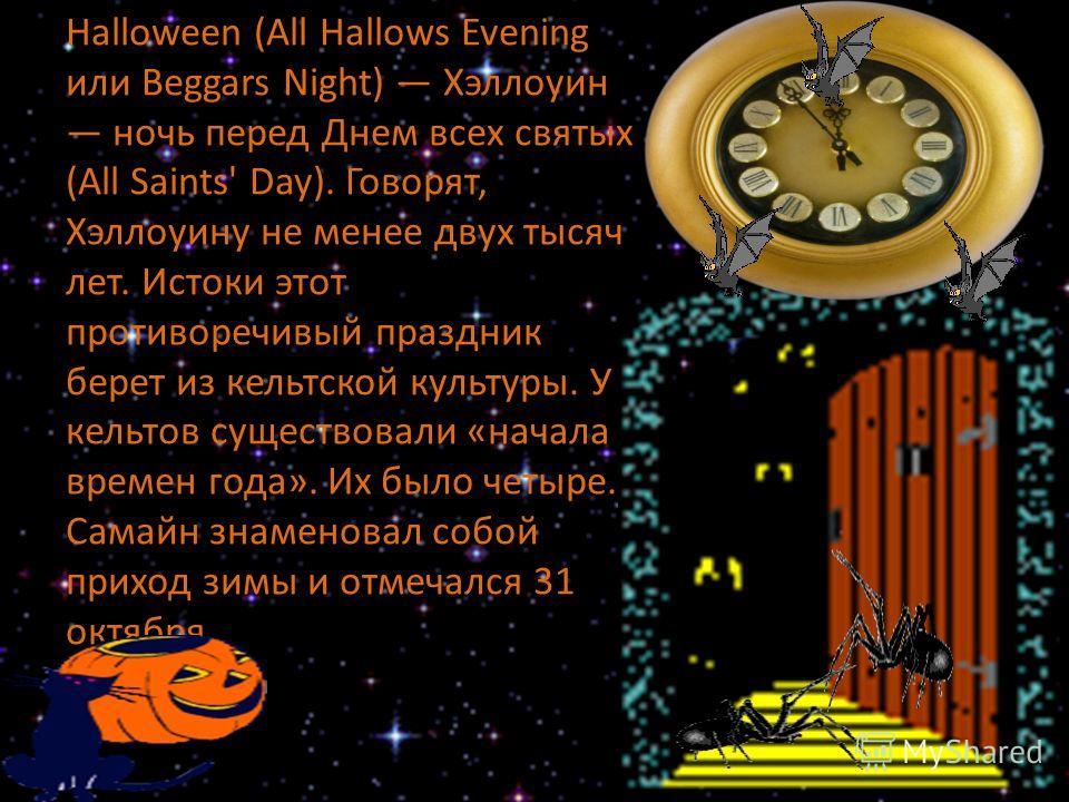 Хэллоуин - это канун дня Всех Святых. Отмечают его 31 октября. Этот праздник празднуют больше всего в США, для них это практически, как первое апреля. Но в России он не особо распространен.
