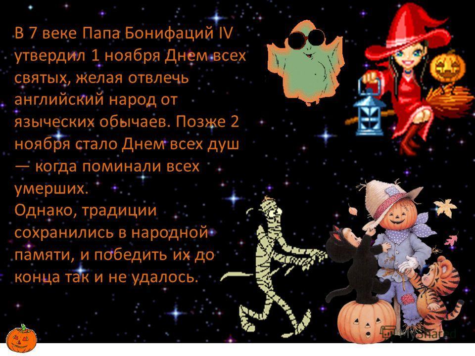 Halloween (All Hallows Evening или Beggars Night) Хэллоуин ночь перед Днем всех святых (All Saints' Day). Говорят, Хэллоуину не менее двух тысяч лет. Истоки этот противоречивый праздник берет из кельтской культуры. У кельтов существовали «начала врем