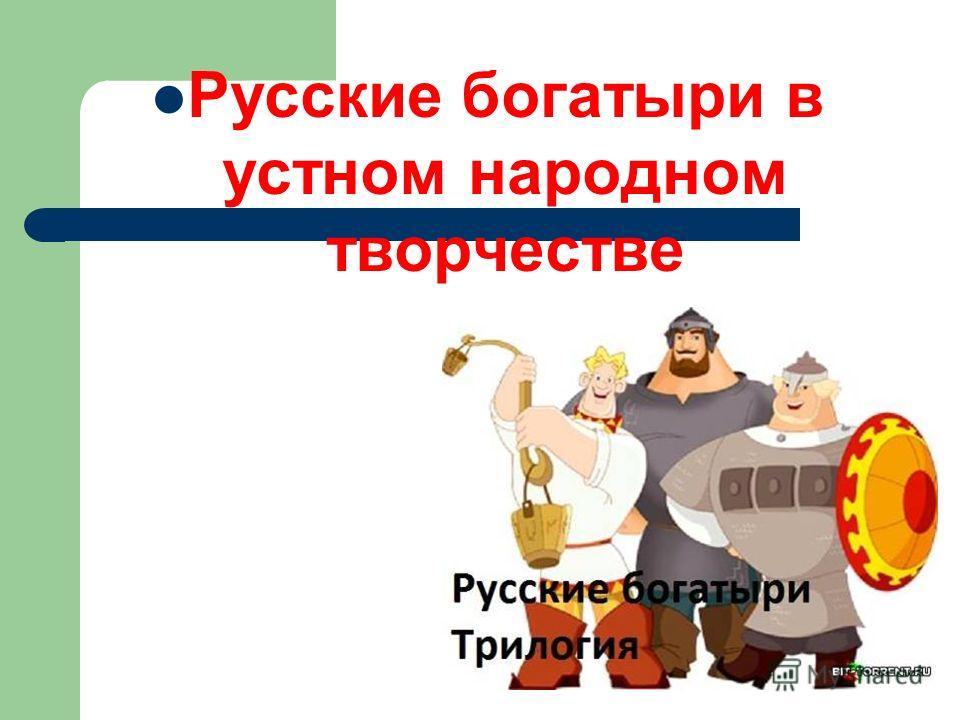 Русские богатыри в устном народном творчестве