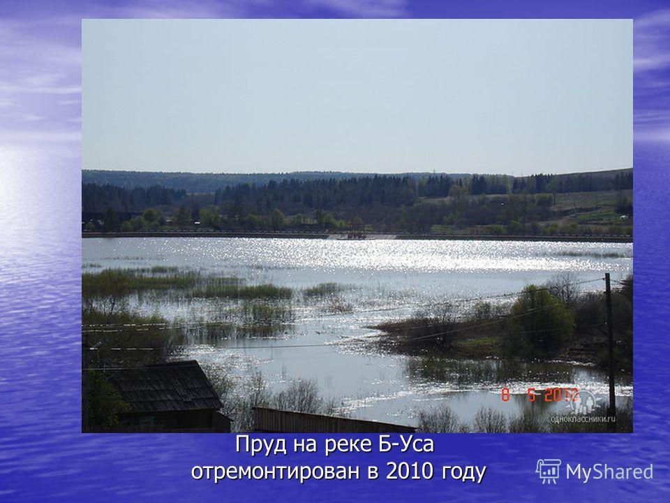 Пруд на реке Б-Уса отремонтирован в 2010 году отремонтирован в 2010 году