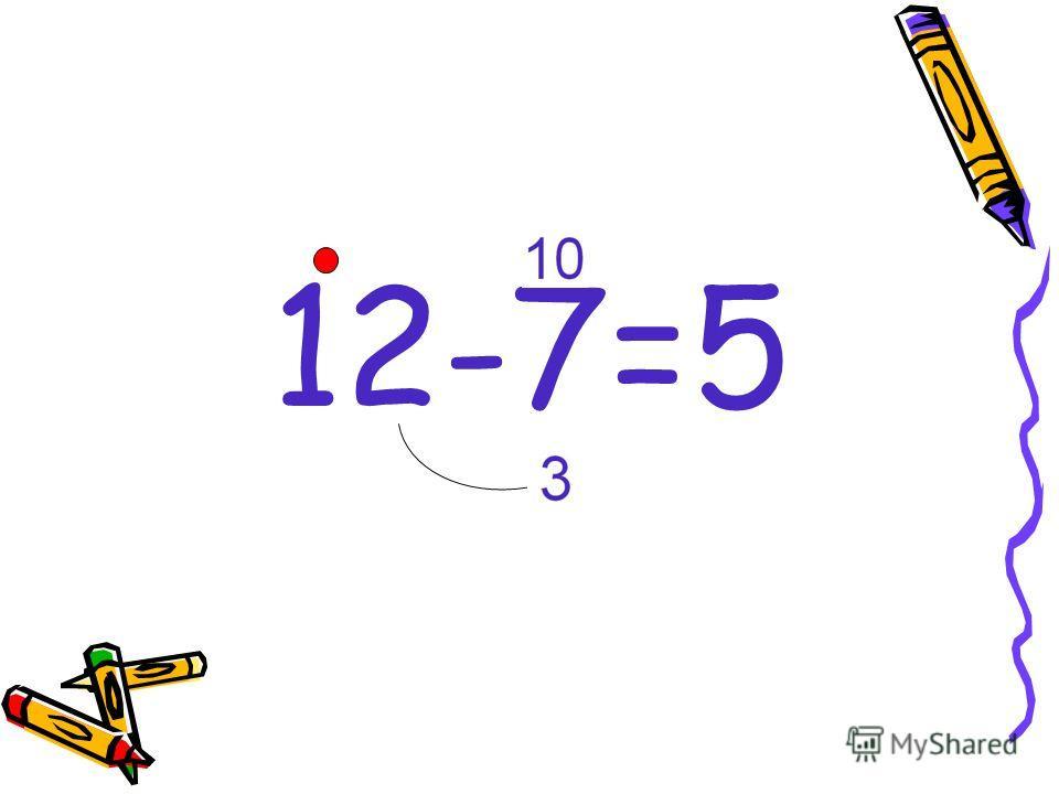 Решение : 12-7=