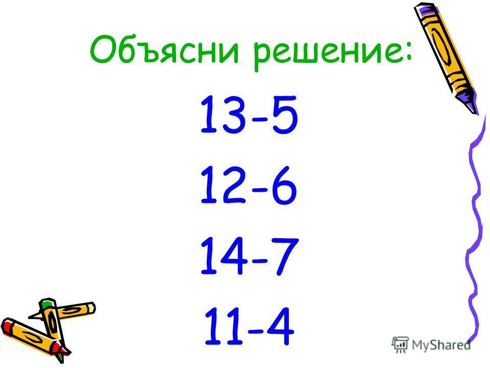 12-7=5
