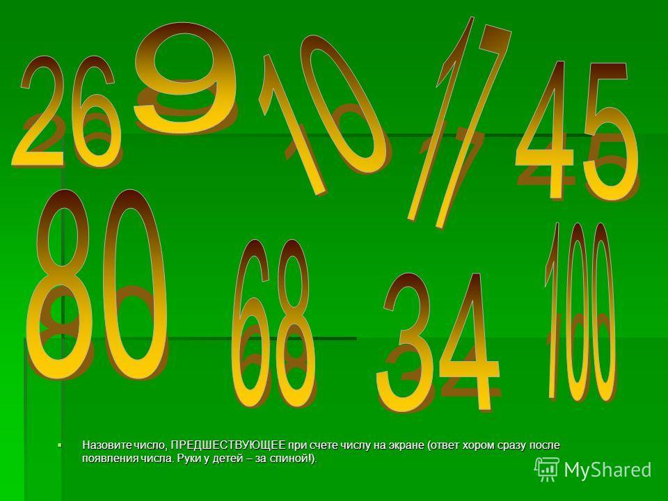 Назовите число, НА ПЯТЬ МЕНЬШЕЕ числа на экране (на счет «И» глубокий вдох, на счет «раз» - ответ хором: одновременно учитель «дирижирует». Руки у детей – за спиной!). Назовите число, НА ПЯТЬ МЕНЬШЕЕ числа на экране (на счет «И» глубокий вдох, на сче