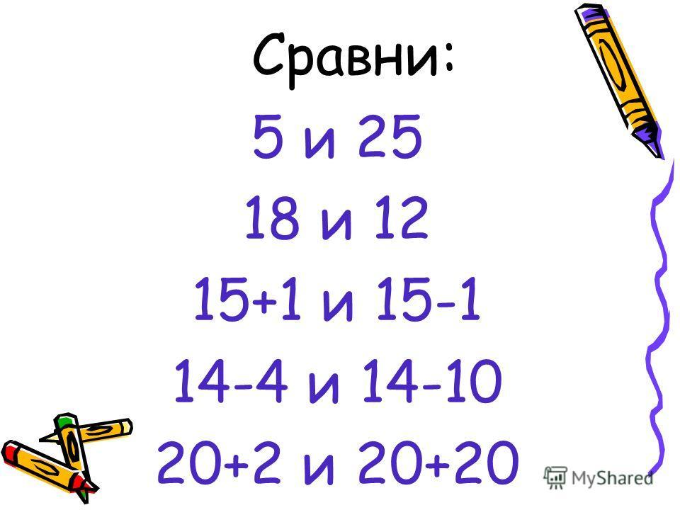 Вставь числа: 28……… 32 46……… 40 14……… 18 67……… 59