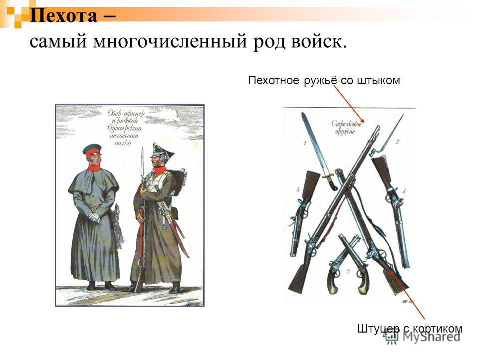 Пехота – самый многочисленный род войск. Пехотное ружьё со штыком Штуцер с кортиком