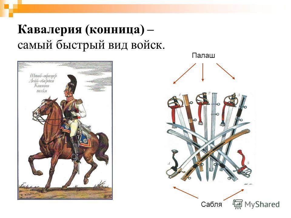 Кавалерия (конница) – самый быстрый вид войск. Палаш Сабля
