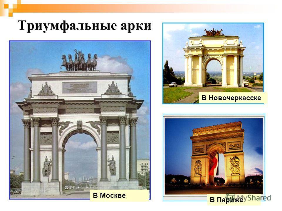 Триумфальные арки В Москве В Новочеркасске В Париже