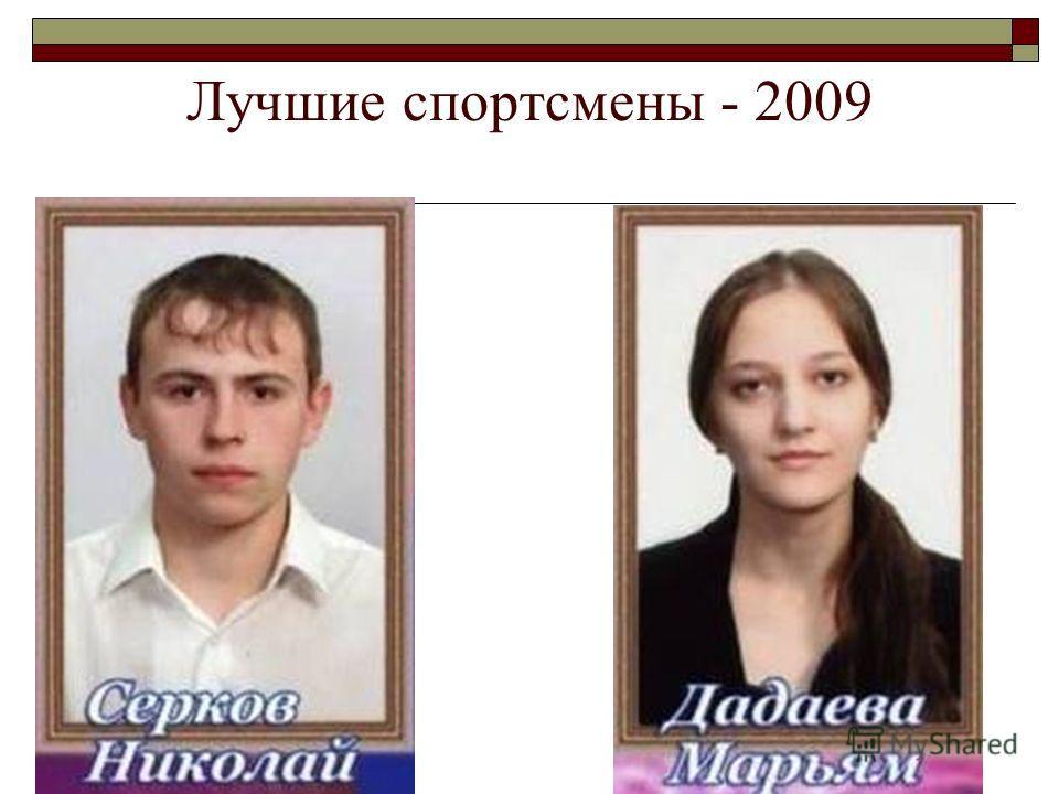 Лучшие спортсмены - 2009
