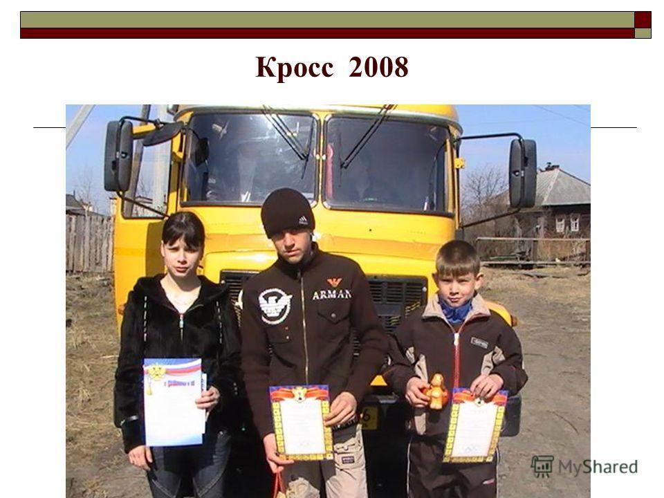 Кросс 2008