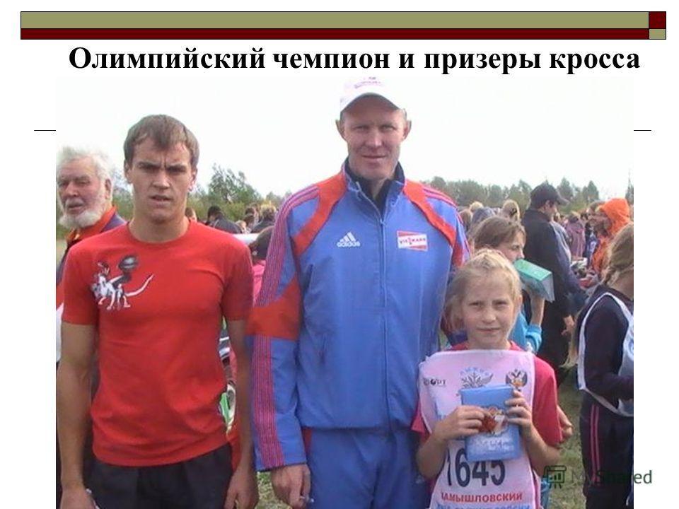 Олимпийский чемпион и призеры кросса