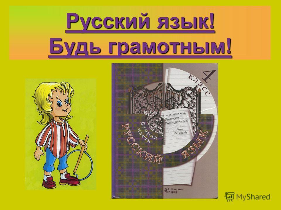 Русский язык! Будь грамотным!